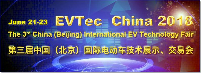 EVTec China is a gathering place for China and overseas EV manufacturers and distributors. The purpose of exhibition is to promote the development of EV and fulfill the requirement of end users rising demand, it will also provide an optimum and high quality platform for interaction and communication among in the government, industry, enterprise, investor, consumer and so on to maximize the competence of brand and influence and develop global market.             EVTec China 2017 reached 30,000 square meters, and attracted more than 300 well-known exhibitors from over 20 countries and regions which including Korea, the United States, Japan, Germany, the United Kingdom, Belgium, Switzerland, Canada, Sweden, China, and Hong Kong, Taiwan, etc. And up to 25,600 professional visitors from over 30 countries and regions attended the exhibition.             EVTec China 2018 shall have a floor plan to 30,000 ㎡. The fair will focus on EV industry hotspots (Electrification, Intelligence, Lightweight), and fully display the latest trends, technology, and the products in current EV industry.