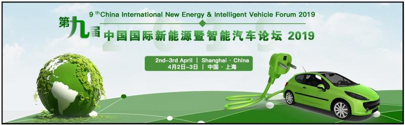 Based on the past 8 successful New Energy Vehicles Forum, Polaris will host the 9th China International New Energy & Intelligent Vehicle Forum 2019 on 2nd April to 3rd April in Shanghai. The series of New Energy Vehicle Forum successfully invited government units and research institutions included the National Development and Reform Commission, World Electric Vehicle Association & Academician, IAHE and WADE, Chinese Academy of Engineering, SAE International, and industry experts from OEM's and Integrated Components. Enterprises like BMW group、Mercedes-Benz、Chery Jaguar Land Rover、 Volkswagen、AUDI, BYD、SAIC Group, BAIC Moto, Continental, Denson, LG to discuss about New Energy Vehicle Industry Policy trends, technology roadmap and challenges, business models and infrastructure, and won the praise of people in and outside the industry.  In the upcoming 2019, in order to thank you for the support and attention to series of forums, organizing committee will hold NEV9 Forum which is the largest involving 8 forums, CEO TALK, award ceremony and Cocktail Party and One-on-one meeting. We will invite vehicle manufacturers, powertrain companies, battery and fuel cell companies, charging and energy storage companies, core technology providers, and government officials, nearly 800 people come together, in 2 days, to make more constructive and strategic discussion in New Energy Vehicle industry.