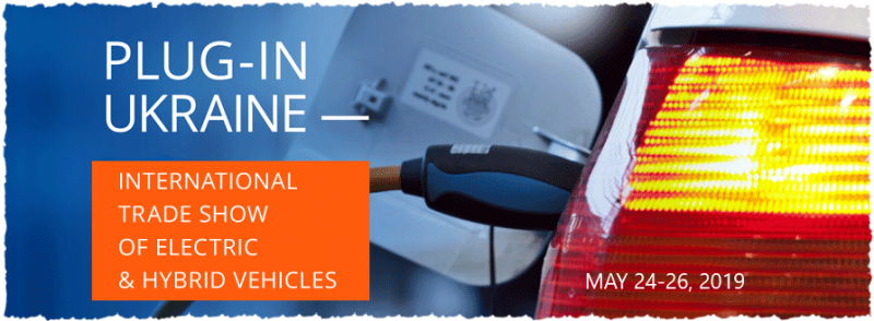 Fourth International Trade Show of Electric & Hybrid Vehicles, Plug-In Ukraine will be held on May 24-26, 2019 in ACCO International expo center (Kiyv, 40-B Peremohy ave., Shuliavska metro station, Pushkin Park)  Each day electric car gains more popularity comparing to other transport means.According to the expert data by 2020 every 10th car in Europe will be electric.