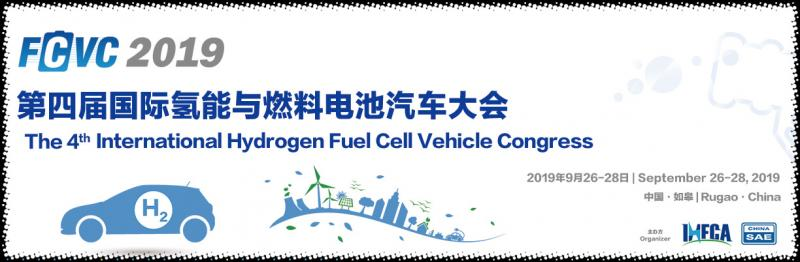 The International Hydrogen Fuel Cell Vehicle Congress (FCVC), jointly organized by International Hydrogen Fuel Cell Association (IHFCA) and the Society of Automotive Engineers of China (SAE-China) since 2016, is a premier annual international summit to connect hydrogen fuel cell (HFC) technology developers, FCV automakers, investors and policy makers to accelerate FCV commercialization.  Since its launch in 2016, the FCVC has brought together global business leaders and technology developers at the vanguard of HFC innovation to foster worldwide collaboration across the FCV value chain.  The 4th International Hydrogen Fuel Cell Vehicle Congress (FCVC 2019) will take place on September 26-28, 2019, Rugao, China.