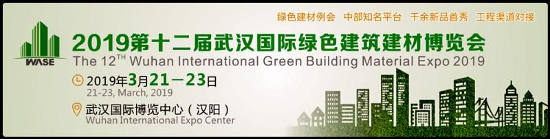 Wuhan Expo of Green Building Technical Products has been successfully held 10 sessions,becoming the Wuhan area of the construction industry's annual large-scale exchange activities, and many leaders which from Hubei provincial housing construction department, the Wuhan municipal construction committee ,also other relevant leaders came the scene to guide. The 10th Wuhan international expo of green building technical products 2017 was successfully held in Wuhan International Exhibition Center. The exhibition area was 12000㎡, with 500 exhibitors, many of which are famous enterprises, including famous enterprises such as Broad Homes Industrial, CSCEC, Hangxiao Steel Structure and Fuhan Wood Industry etc. Four green building related forum will be held in the same period.