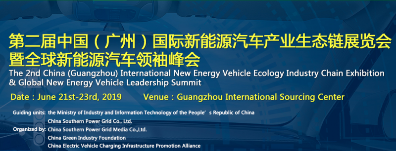 "With the theme of ""Green Development & Creative Interconnection"" and the philosophy of ""integrating resources, interfusing industry and green sharing"", NEVIC 2019 is committed to building a ""vehicles, pile, electricity, manufacture, park, internet"" six in one whole industrial chain ecosystem, focuses on new products and technologies in related areas of ""electric vehicles, charging facilities, core components, manufacturing technology, intelligent parking and vehicle networking""."