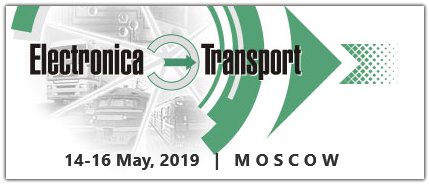 13-th International specialized exhibition devoted IT for passanger transport and transport infrastructure Electronica-Transport 2019 will be held 14-16 May 2019 in Moscow.  The key feature of the event is accumulating in one place IT and electronics for subway, railways, city public transport, cargo and auto transport. It is a unique chance to share experience and to discuss common problems.  The exhibition is held alongside with electric mobility forum and exhibition ElectroTrans 2019 and bus salon CityBus-2019. It is supported by Russian Transport Ministry, State Duma (Parliament) Transport Committee, International Association Metro, RUT MIIT (Leading Transport University of Russia), Moscow City Administration. In 2018 in joined exposition with ElectroTrans 76 companies participated, more then 2000 experts from 850 enterprises visited the exhibition and the conference program.