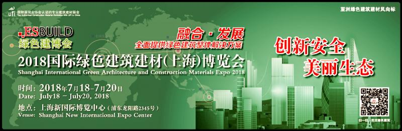 "Shanghai International Green Architecture and Construction Materials Expo (ESBUILD for short) is the only international professional building materials trade fair which provides ""overall green building solution""."