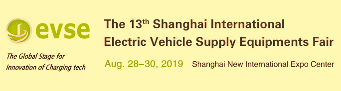 EVSE is the world's gathering place for all those who thrive on the charging technology and equipments for electric vehicles. It has served as the proving ground for innovators and breakthrough technologies, and played an important role in helping promote charging service national wide in China. China International Electric Vehicle Supply Equipments Fair 2019 (EVSE2019) will be held in Shanghai (in August).