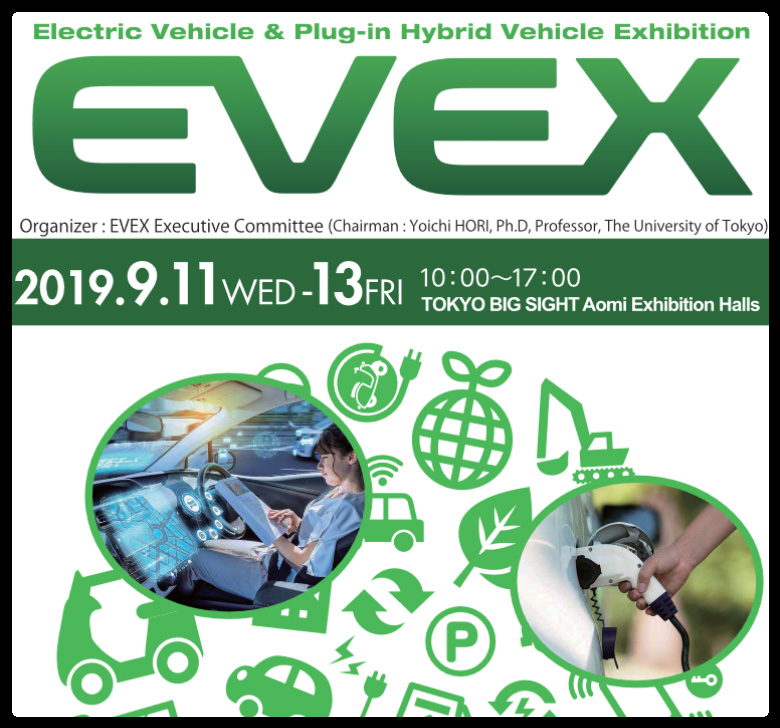EVEX is the only exhibition of the Electric Vehicle in Japan which covers all EV-related processes from materials and design to completion. EVEX also provides rare opportunities to see and experience a trial ride the latest EVs. EVEX attracts EV industries all over the world.